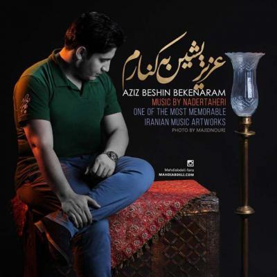 Mahdi Abdeli - Aziz Beshin Be Kenarom