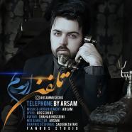 ارسام  - تلفن