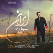 سعید ایمانی - ایران