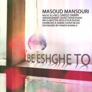 مسعود منصوری - به عشق تو
