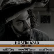 حسین آزاد - عروس قصه