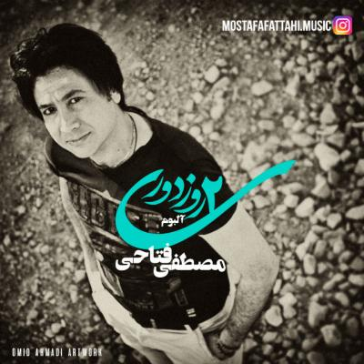 Mostafa Fattahi - 2 Roz Dori (Album)