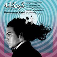 محمد فتحی - کودکانه