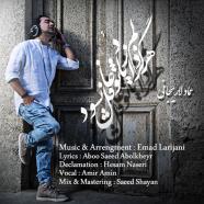 عماد لاریجانی - دلم از یاد تو