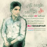 علی حسن پور داری ازم دل میکنی