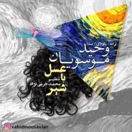 وحید موسویان - عسل با شیر