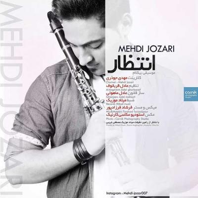 Mehdi Jozari - Entezar (Bi Kalam)