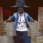 Ali Ashabi EP 2