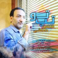 محسن داداشی - تب تو