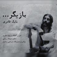 بابک قادری - بازیگر
