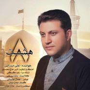 علی میرزایی - هشت