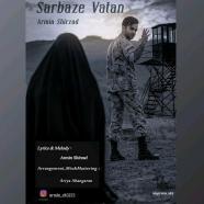 آرمین شهرزاد - سرباز وطن