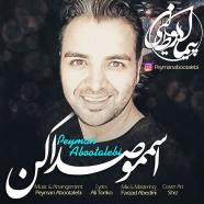 پیمان ابوطالبی - اسممو صدا کن