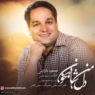 مسعود دارابی - دل من شاد بخون