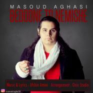 مسعود آغاسی - بدون تو نمیشه