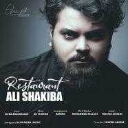علی شکیبا - رستوران