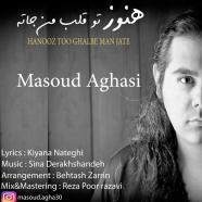 مسعود آغاسی - هنوز تو قلب من جاته