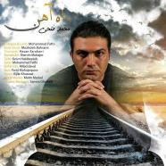 محمد فتحی - راه آهن