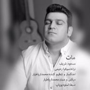 مسعود شریفی - مات