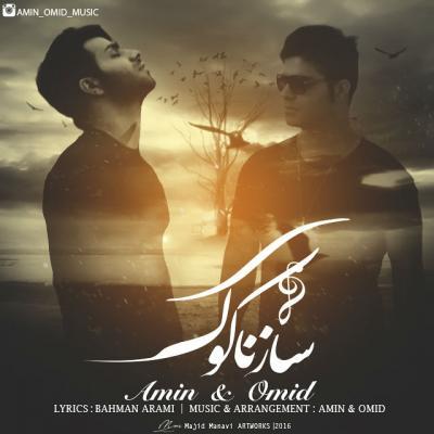 Amin & Omid - Saze Nakok