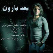 محسن اهرابی - بعد بارون