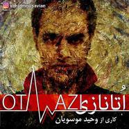 وحید موسویان - اتانازی