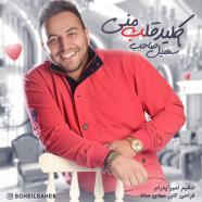 سهیل صاحب - کلید قلب منی