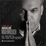 ارسلان محمودی - نمیدونم کجام؟