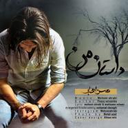 محسن اهرابی - داستان من