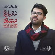 Hamed Homayoun دوباره عشق