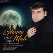 جواد خانی - قرص ماه