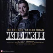 مسعود منصوری - به عشق تو هر شب