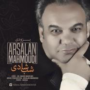 ارسلان محمودی - شب شادی