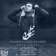 محمدرضا رنجبر - ساحل سرد
