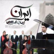 ایمان ابراهیمی - ایران