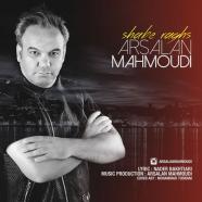 ارسلان محمودی - شب رقص