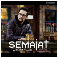 حسام هاشمی - سماجت
