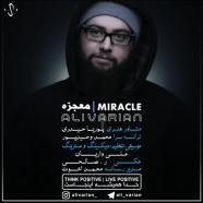 علی واریان - معجزه