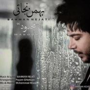 بهمن نجاتی - محدود