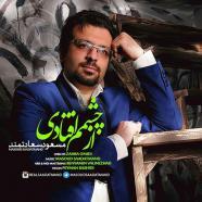 مسعود سعادتمند - از چشمام افتادی