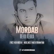 مهدی کبریا - مرداب