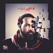 Reza Sadeghi یعنی درد