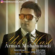 آرمان محمدی - یکی هست