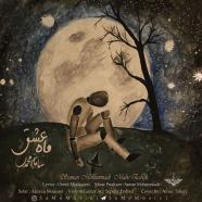 سامان محمدی - ماه عشق