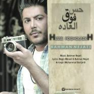 بهمن نجاتی - حس فوق العاده