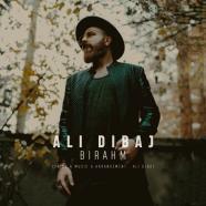 علی دیباج - بی رحم