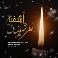 علی شریفیان آشفته
