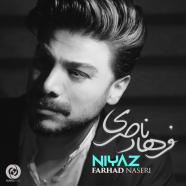 فرهاد ناصری - نیاز