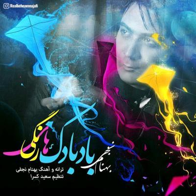 Behnam Najafi - Badbadak Haye Rangi