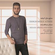 حسام عبدالله زاده - عشق مثل آتیشه